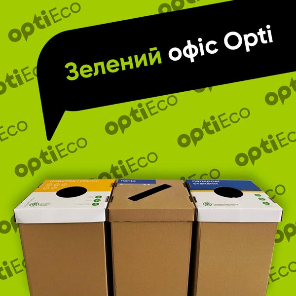 Зелений офіс Opti! Маріуполь