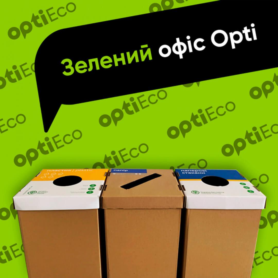 Зеленый офис Opti! Запорожье