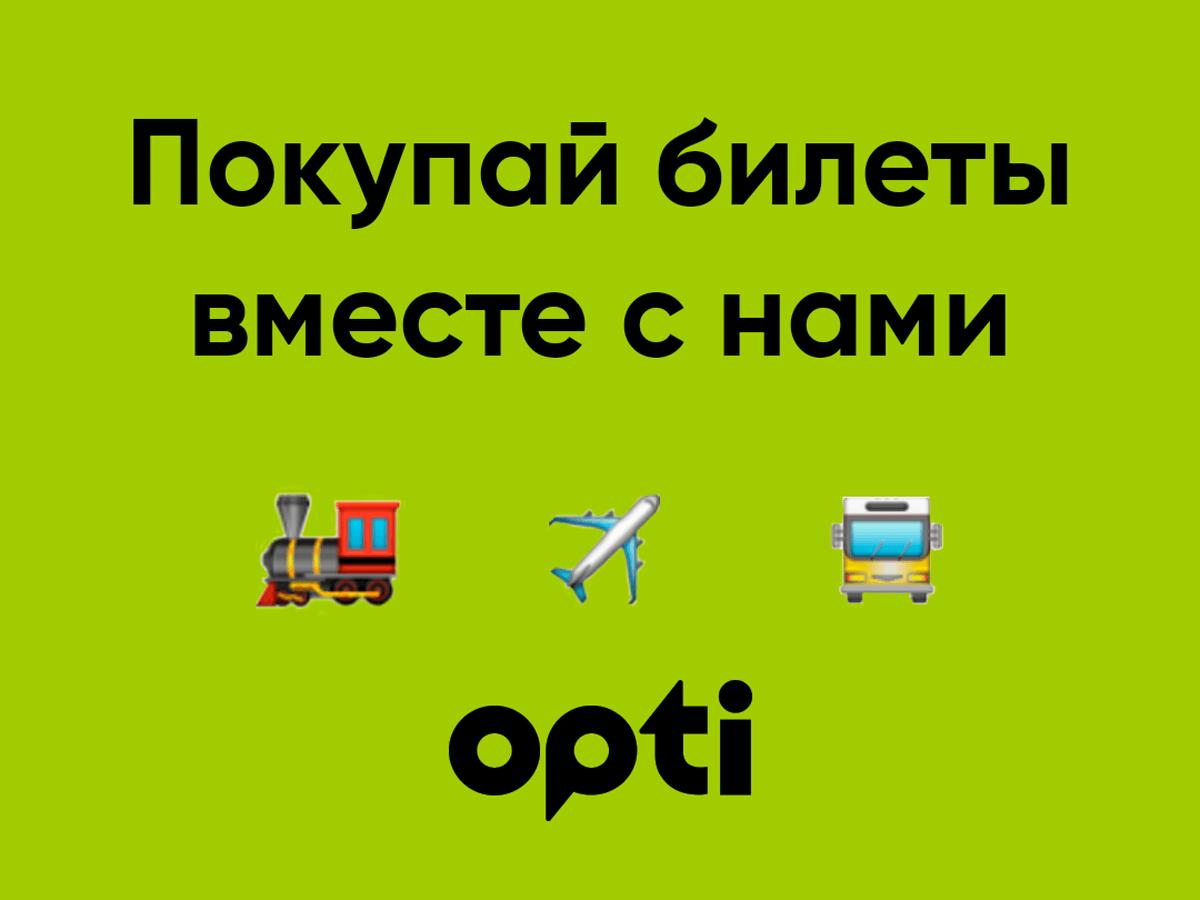 Покупай билеты на все виды транспорта в приложении Opti Киев