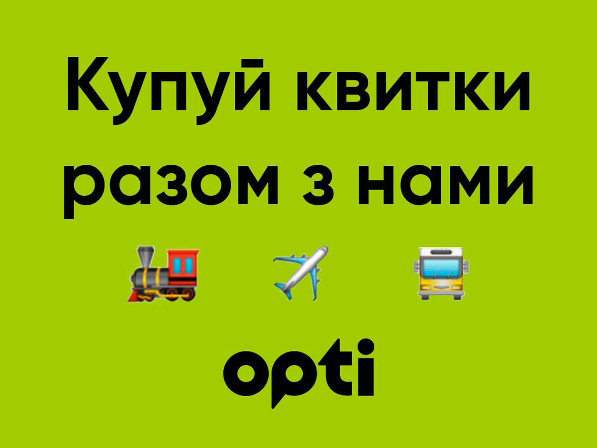 Купуй квитки на всі види транспорту в додатку Opti Львів