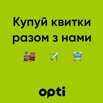 Покупай билеты на все виды транспорта в приложении Opti Запорожье