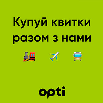 Купуй квитки на всі види транспорту в додатку Opti Полтава