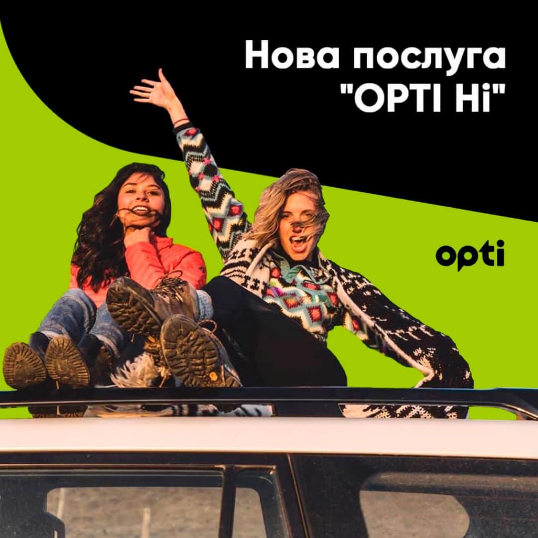 Optihi! Івано-Франківськ