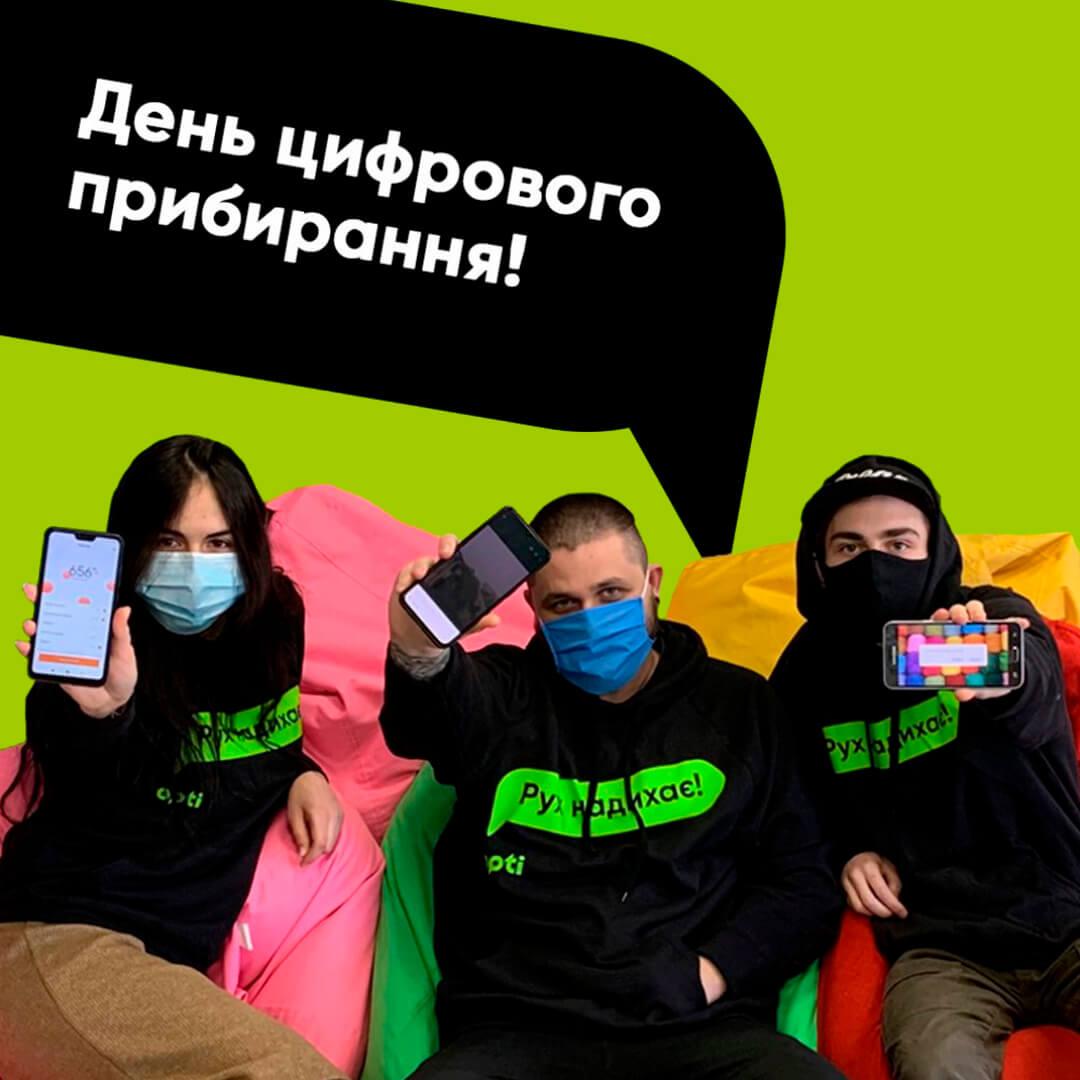 Digital Opti Івано-Франківськ